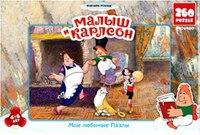 """Пазл """"малыш и карлсон"""", 260 элементов, Астрель"""