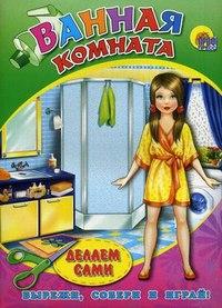 Мебель для кукол. ванная комната. делаем сами. вырежи, собери и играй!