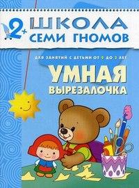 Умная вырезалочка. для занятий с детьми от 2 до 3 лет
