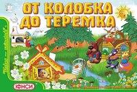 "Развивающая игра ""от колобка до теремка"", ЮНСИ"