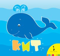 """Книжка для ванны """"кит"""""""