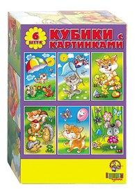 """Кубики """"солнышко-2"""", 6 штук, Десятое королевство"""