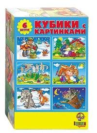 """Кубики """"солнышко-3"""", 6 штук, Десятое королевство"""
