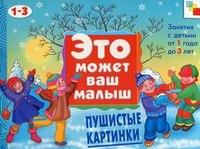 Пушистые картинки. художественный альбом для занятий с детьми 1-3 лет