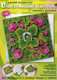 """Набор для изготовления открытки """"счастливый цветок"""", Клевер"""