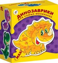 Мозаика для малышей: динозаврики, Дрофа-Медиа