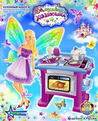 "Кухонный набор ""волшебная хозяюшка"" №1, Нордпласт"