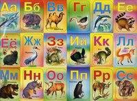 """Магнитная азбука """"животные"""", Искатель"""