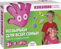 Козырьки для всей семьи (4 набора), Kukumba, Эгмонт
