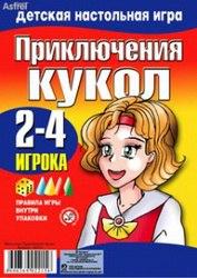 """Настольная игра """"приключение кукол"""", Астрель"""