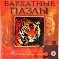 Бархатные пазлы. тигр (70 элементов), Дрофа-Медиа
