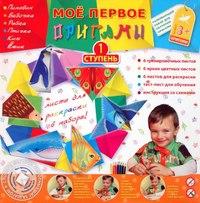"""Набор фигурок оригами """" мое первое оригами. ступень 1"""", Клевер"""