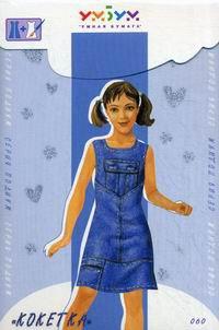 """Игровой набор для девочек из картона """"кокетка"""", Умная бумага"""
