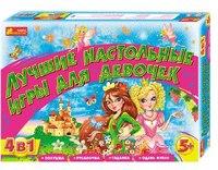Лучшие настольные игры для девочек, Ranok Creative