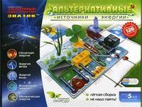"""Электронный конструктор """"альтернативные источники энергии"""", Знаток"""