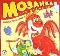 """Мозаика для малышей """"веселые дракончики"""", Дрофа-Медиа"""