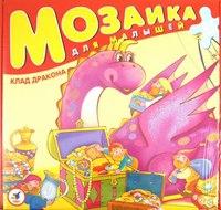 """Мозаика для малышей """"клад дракона"""", Дрофа-Медиа"""