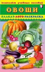 Комплект учебных пособий. овощи. плакат. лото. раскраска