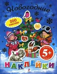 Новогодние наклейки. 200 наклеек. для детей от 5 лет