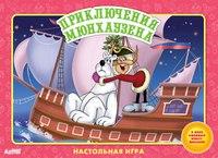 """Настольная игра """"приключения мюнхаузена"""", Астрель"""
