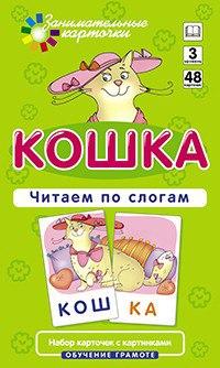 Обучение грамоте. кошка. читаем по слогам. набор карточек, Айрис-Пресс
