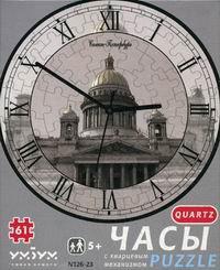 """Часы-пазл """"исакиевский собор"""" с кварцевым механизмом, Умная бумага"""