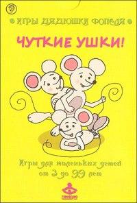 """""""чуткие ушки!"""" игры для маленьких детей от 3 до 99 лет (набор карточек), Генезис"""
