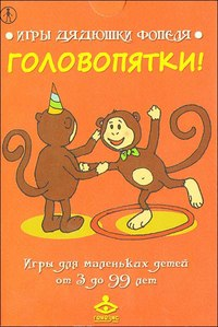 """""""головопятки!"""" игры для маленьких детей от 3 до 99 лет (набор карточек), Генезис"""