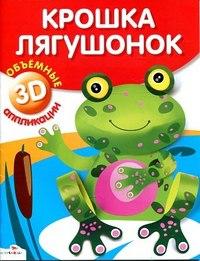 Объемные аппликации 3d. крошка лягушонок