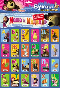 Маша и медведь. буквы на магнитах