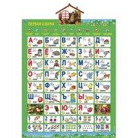 """Электронный плакат """"первая азбука. учим с машей и медведем"""", Умка (игрушки)"""