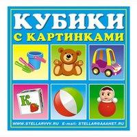 "Кубики в картинках 34 ""игрушки"", Стеллар"