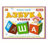 "Кубики обучающие ""азбука"", Стеллар"