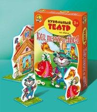 """Кукольный театр на столе """"кот, петух и лиса"""", Десятое королевство"""