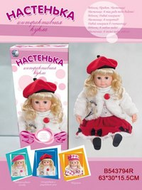"""Интерактивная кукла """"настенька"""", в красном, Shantou Gepai"""
