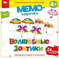 """Развивающая настольная игра """"мемо-парочки. волшебные зонтики"""", Стрекоза, КПФ Дека"""