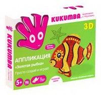 "Аппликация ""золотая рыбка 3d"", Kukumba, Эгмонт"