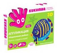 "Аппликация ""корраловая рыбка 3d"", Kukumba, Эгмонт"