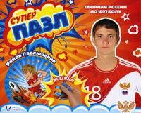 "Мягкий пазл ""павлюченко роман"", Мир футбола"