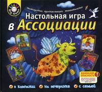 """Настольная игра """"игра в ассоциации"""", Ranok Creative"""
