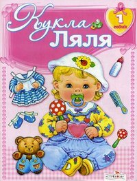 Кукла ляля. 1 годик