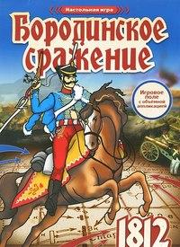 Бородинское сражение. настольная игра