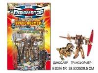 """Робот-трансформер """"гладиатор"""" динозавр, S+S Toys"""