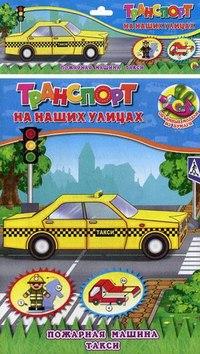 Объемные модели из бумаги. транспорт на наших улицах. пожарная машина. такси