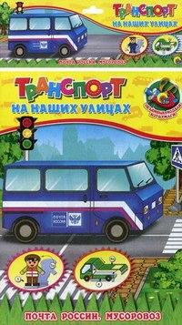 Объемные модели из бумаги. транспорт на наших улицах. почта россии. мусоровоз