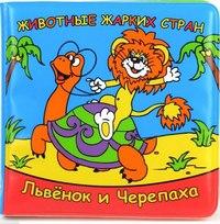 """Книжка для ванны """"животные жарких стран. львенок и черепаха"""""""