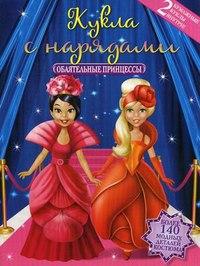 Куклы с нарядами. обаятельные принцессы. 2 бумажные куклы внутри! более 140 модных деталей костюма