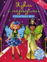 Куклы с нарядами. сказочные феи. 2 бумажные куклы внутри! более 140 модных деталей костюма