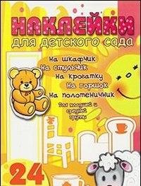 Наклейки для детского сада. младшая и средняя группа