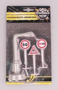 Фонарный столб, знаки дорожного движения, Пламенный мотор